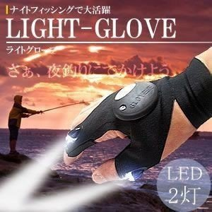 ライトグローブ LEDライト搭載 2ヶ所 フィッシング用品 釣り 夜釣り ナイトフィッシング 高輝度 手袋 作業 ET-TRIGLO|shopeast