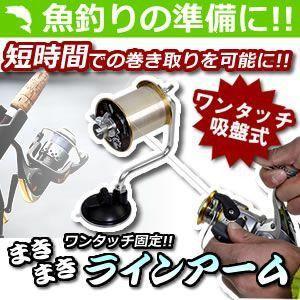 ラインアーム 釣り 糸巻き リール ライン 魚 フィッシング 仕掛け 道糸 吸盤式 アーム ET-TURIMAKI|shopeast
