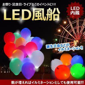 LED風船 光るバルーン 5個セット お祭り イベント パーティー ライブ 子供 大人 きらきら ET-LEDBAL shopeast