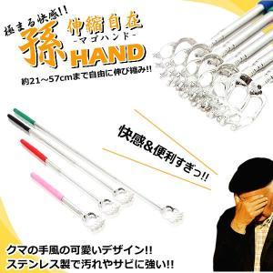 熊ハンド 孫の手 ステンレス製 伸縮自在 クマの手風 可愛い 便利グッズ ET-MAGOH|shopeast