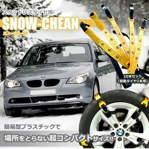 簡易型 スノーチェーン 車 雪道 スタッドレスタイヤ用 プラスチック アイスバーン 凍結 スリップ 事故 悪路 ET-SNOCHAN|shopeast