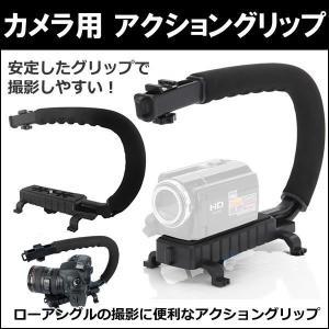 カメラ用 アクショングリップ ローアングル 一眼レフカメラ デジタルカメラ ビデオカメラ ハンドル ET-ACGR|shopeast