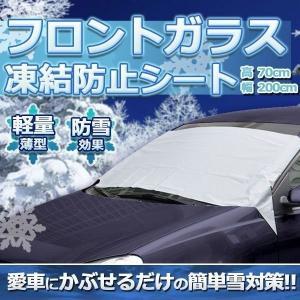車用品 フロントガラス 凍結防止 カバー 除雪 冬 ET-NOFREEZE|shopeast