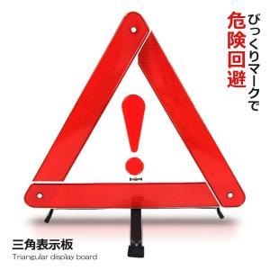 警告板 反射板 三角表示板 車用品 緊急時 非常時 組立 収納BOX付き ET-KEI|shopeast