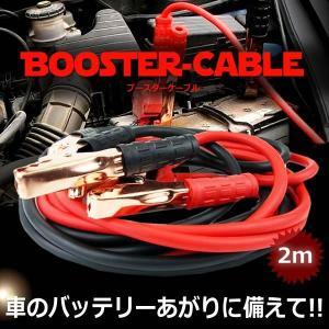 車用 ブースターケーブル 2m バッテリー 12V/24V 兼用 500A 事故 旅行 トラブル ET-BUSCABLE|shopeast