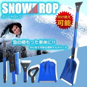 雪かきスコップ 簡単除雪 スコップ スクレーパー マルチツール ブラシ 付け替え自由 雪 ET-YOUKI|shopeast