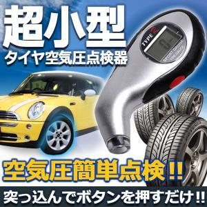 小型 デジタル タイヤ 空気圧点検 TPMS 車内常備品 メンテナンス ツーリング 事故防止 燃費向上 タイヤゲージ ET-MINITPMS|shopeast