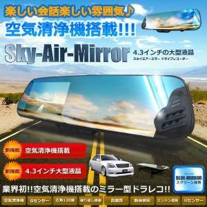 特典あり 空気清浄機 ドライブレコーダー 「スカイエアー」 ミラー 車用 Gセンサー 動体検知 ブルーミラー 高画質 広角120度 録画 人気 カー用品 ET-SKYAIR-DR|shopeast