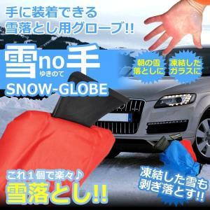 車 雪落とし用 グローブ 手袋 雪かき バイク 雪no手 簡単 コンパクト 凍結 フロントガラス カー用品 ET-YUKITE|shopeast