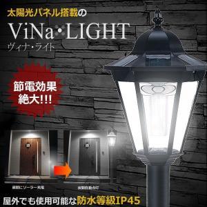街灯 太陽光パネル搭載 ポールライト ヴィナライト エクステリア 防犯 LEDライト 電気代0円 ET-VINA|shopeast