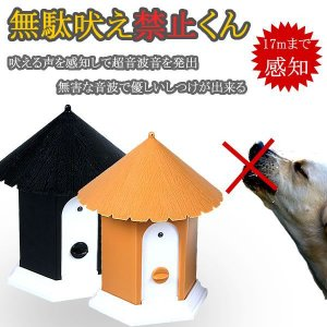 犬用 無駄吠え禁止くん 超音波で吠えるのを防止 ムダ吠え 2色 ET-MUDABOE|shopeast