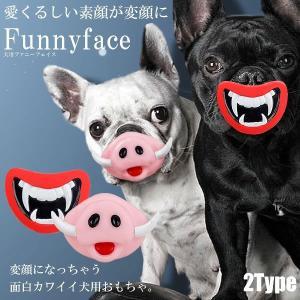 犬用 おしゃぶり おもちゃ ファニーフェイス 変顔 撮影 カメラ ピューピュー鳴る 面白 ペット ドッグ 人気 ET-FANFACE|shopeast