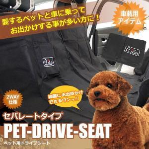 ペット用 ドライブシート 2WAY セパレートタイプ 車内 汚れに強い 防水 シングル ダブル 犬 ドッグ カー用品 ET-DRIVESET|shopeast
