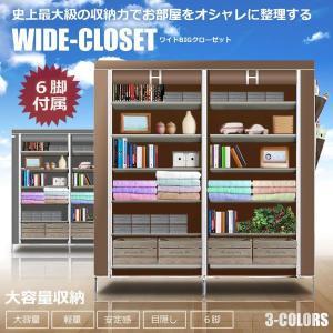 ワイド BIG クローゼット 棚 キャビネット 史上最大級 収納力 安定感 部屋 家具 インテリア 人気 おすすめ ET-WDCLOSET|shopeast