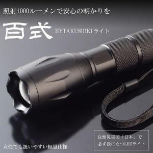 1000ルーメン 百式LEDライト 懐中電灯 防災 軽量 フラッシュライト ET-HYAKUSIKI|shopeast