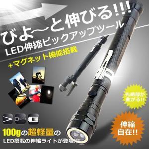 びよーんと伸びる LED 伸縮 ピックアップツール ライト 最大58mm マグネット搭載 作業 照射 軽量 ET-LEDPICK|shopeast