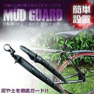 自転車用 マッドガード フェンダー リア セット 土はね防止 簡単設置 パーツ ET-MADOGA|shopeast