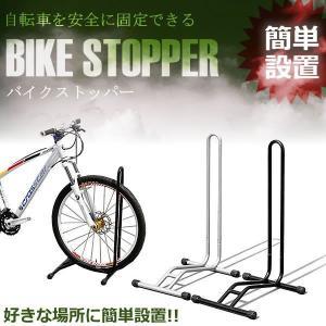 自転車 スタンド L字型 駐輪スタンド 1台用 2色 簡単設置 ET-BIKESUTA|shopeast