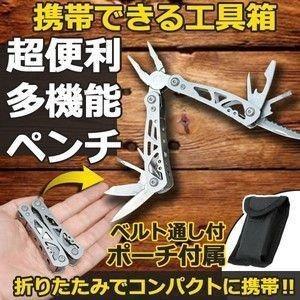携帯出来る工具箱 折りたたみ ペンチ型マルチツール マルチプライヤー ベルト通し付ポーチ付属 ET-MULTIPINCH|shopeast