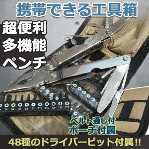 携帯出来る工具箱 ペンチ型マルチツール マルチプライヤー ベルト通し付ポーチ 48種ドライバービット ET-SUPERMP|shopeast