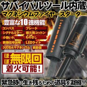 十徳 サバイバル ファイヤースターター 着火剤 コンパス シグナルミラー ホイッスル 防災 ET-10FIRE|shopeast