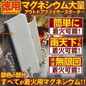 徳用 マグネシウムたっぷり ファイヤースターター 着火剤 メタルマッチ 火打ち石 キャンプ 防災 サバイバル ET-MAGTAPF|shopeast