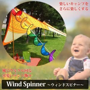 ウィンドスピナー 風車 キャンプ アウトドア 風 飾り 子供 テント ホビー ET-WINSPIN|shopeast