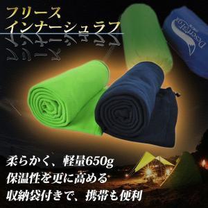 フリースインナーシュラフ 寝袋 収納袋付き 柔らかな肌触り 軽量 アウトドア キャンプ 車中泊 ET-FLEBUKURO|shopeast