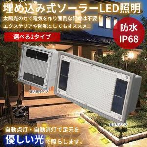 埋め込み式 ソーラーLED照明 ランプ ガーデンライト 夜間自動点灯 太陽光パネル ソーラーライト 防水IP68 配線不要ET-USSL300|shopeast