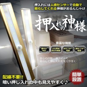 押し入れの 神様 LEDライト 人感センサー 光センサー 搭載 寿命 80000時間 夜間 自宅 照明 万能 おしゃれ インテリア ET-OSIKAMI|shopeast