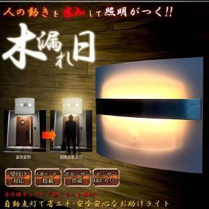 人感センサー LEDライト 間接照明 明るさセンサー 省エネ 安全 インテリアライト 壁付け対応 ET-KOMOREBI|shopeast