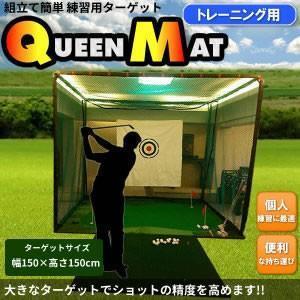 自宅の庭で練習を楽しめる!! ゴルフショットゲージ ゴルフ練習ネット ゴルフネット 練習器具 簡単組立て コンパクト 収納袋付き トレーニングET-QUEENNET|shopeast