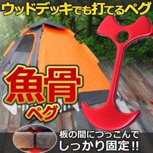 ウッドデッキサイト ペグ キャンプ テント 設営 レジャー アウトドア 軽量 小型 ET-WDPG|shopeast