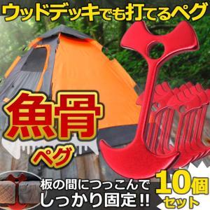 【超徳用10個セット】 ウッドデッキサイト ペグ キャンプ テント 設営 レジャー アウトドア 軽量 小型 ET-WDPG-5|shopeast