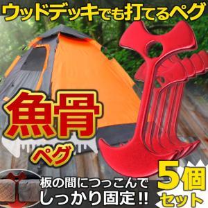 【徳用5個セット】 ウッドデッキサイト ペグ キャンプ テント 設営 レジャー アウトドア 軽量 小型 ET-WDPG-5|shopeast
