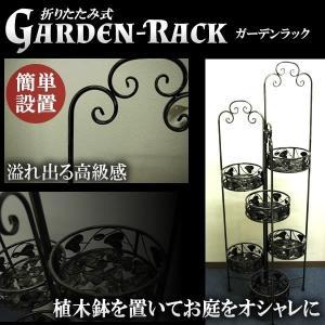 ガーデンラック 折りたたみ式 ガーデニング 庭 高級感 植木 鉢 植物 玄関 インテリア オシャレ ET-GARACK|shopeast