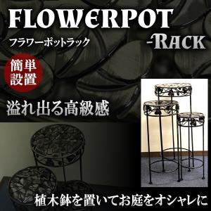フラワーポットラック ガーデニング 庭 高級感 植木 鉢 植物 玄関 インテリア オシャレ ET-FLRACK|shopeast