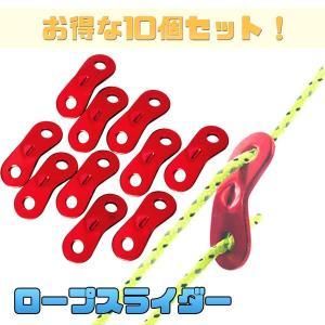 ロープスライダー アウトドア キャンプ 調節 金具 便利 ロープ ET-ROSLI|shopeast