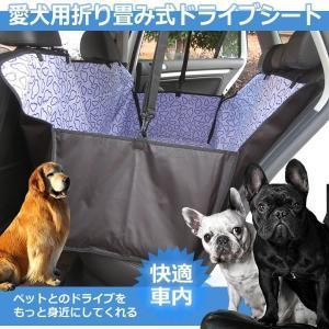 防水 ペット ドライブ シート 車載 水洗い 犬 猫 可能 清潔 簡単 取付 ET-CD010A|shopeast