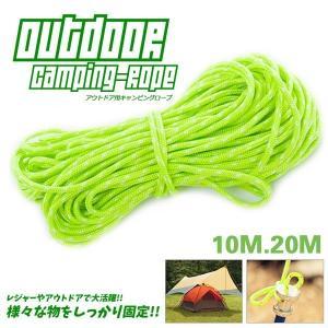 アウトドア用 キャンピング ロープ 10m 20m キャンプ アウトドア 持ち歩き簡単 ET-OUTROPE|shopeast