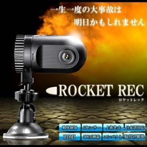 ドライブレコーダー 高画質 フルHD 1080P 1.5インチ 液晶 モニター Gセンサー 動体検知 ET-ROCKET 予約|shopeast