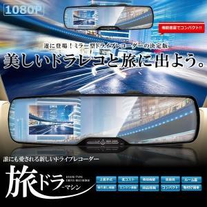 特典あり 旅ドラ フルHD 1080P 広角度120度 ミラー ドライブレコーダー 暗視 上書き 大型 液晶 簡単設置 カメラ 車 人気 おすすめ 録画 ET-G300|shopeast