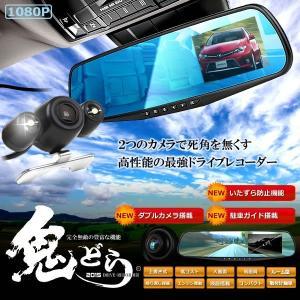 特典あり 鬼ドラ Wカメラ 液晶 ミラー ドライブレコーダー いたずら防止 フルHD 駐車ナビ 1080P 上書き 液晶 簡単設置 車 録画 ET-ONIDORA|shopeast