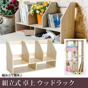 卓上型 組立式 ウッド デスクラック 机上 棚 収納 家具 木製 ET-ND130302|shopeast