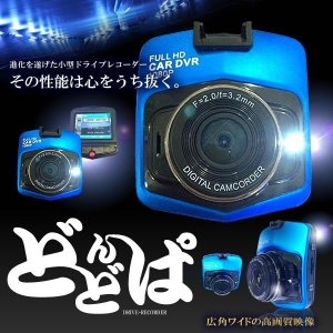 特典あり どどんぱ 液晶 ドライブレコーダー フルHD 録画 1080P 広角 上書き 小型 簡単設置 車 人気 おすすめ 録画 ET-DODONPA|shopeast