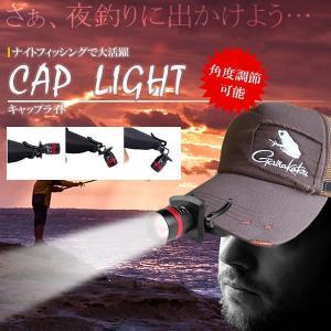 ヘッドライト LEDライト クリップ式 角度調節 キャップライト 夜釣り アウトドア キャンプ ET-CAPLIGHT|shopeast