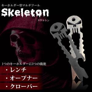 スケルトン マルチツール 道具 工具 レンチ オープナー クローバー キーホルダー ポケット ET-SKELETION|shopeast