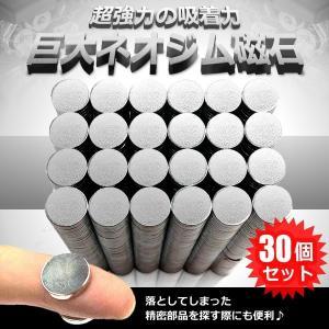 巨大 ネオジウム磁石 30個セット 超強力 燃費向上 ボタン電池型 磁力 工作 プラモデル DIY バイク ネオジム磁石 ET-NEOG|shopeast