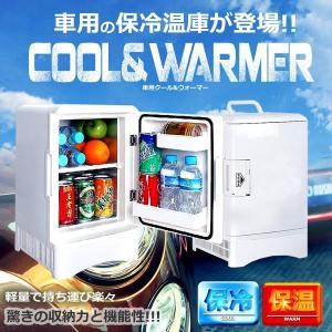 車用 保冷温庫 クール & ウォーマー4 冷蔵庫 保冷 保温 収納力 機能性 コンパクト ドリンク キャンプ パーティー カー用品 人気 おすすめ ET-CB-D068 shopeast