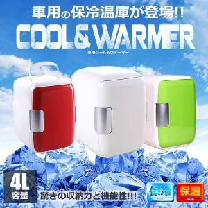 車用 保冷温庫 クール & ウォーマー 冷蔵庫 保冷 保温 収納力 機能性 コンパクト ドリンク キャンプ パーティー カー用品 人気 おすすめ ET-CR04 shopeast